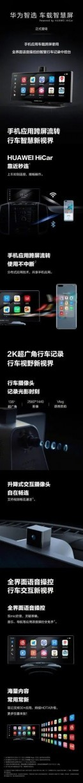 Unidad principal HiCar de Huawei
