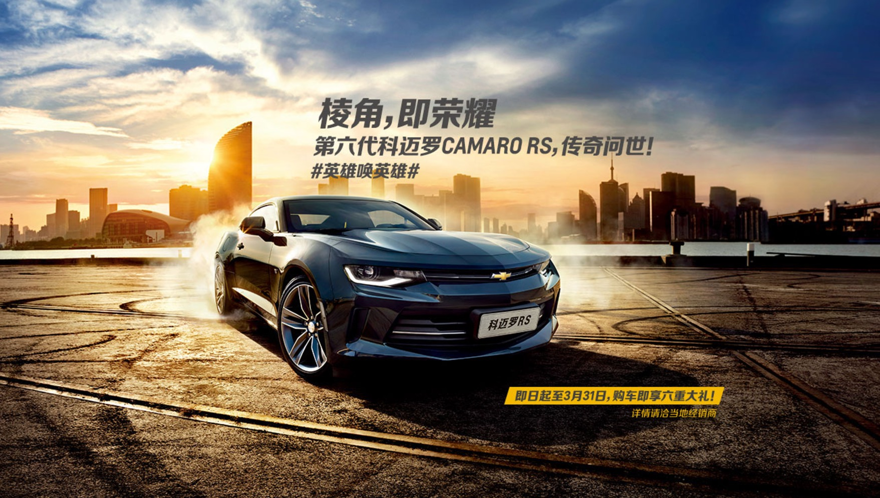 2017 Chevrolet Camaro Rs Costs 58125 In China Autoevolution Engine Wiring Diagram On Abit 9 Photos