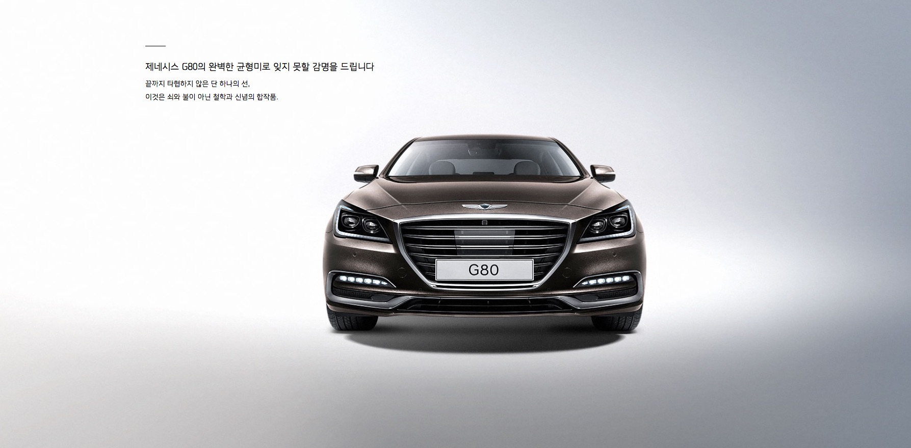 2017 Genesis G80 Unveiled At 2016 Busan Auto Show Alongside G80