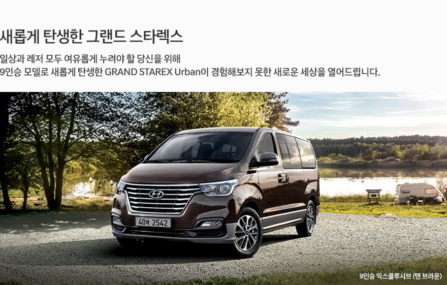 Hyundai grand starex 2018-2018