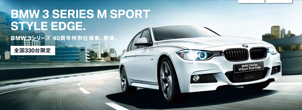 BMW Japan Celebrates Years Of Series Models With The M Sport - Bmw 3 series special edition