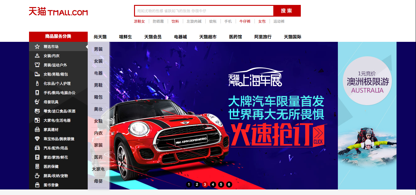 BMW, MINI and Jaguar Will Sell Their Cars Online in China via ...