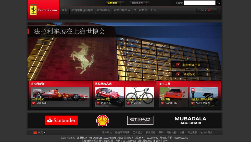 Ferrari Website Speaks Chinese Autoevolution