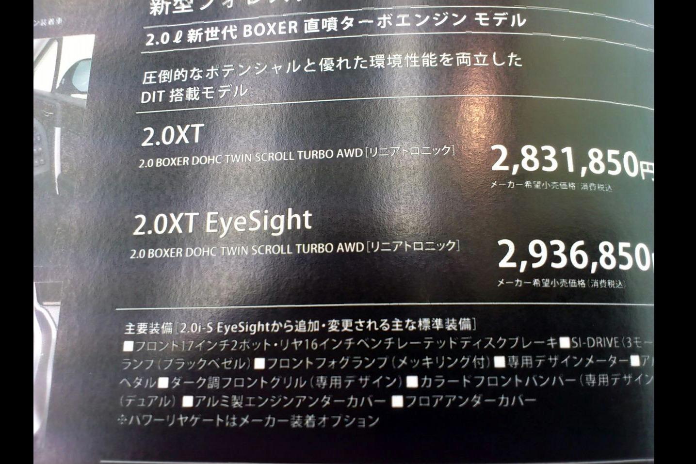 2014 Subaru Forester Brochure