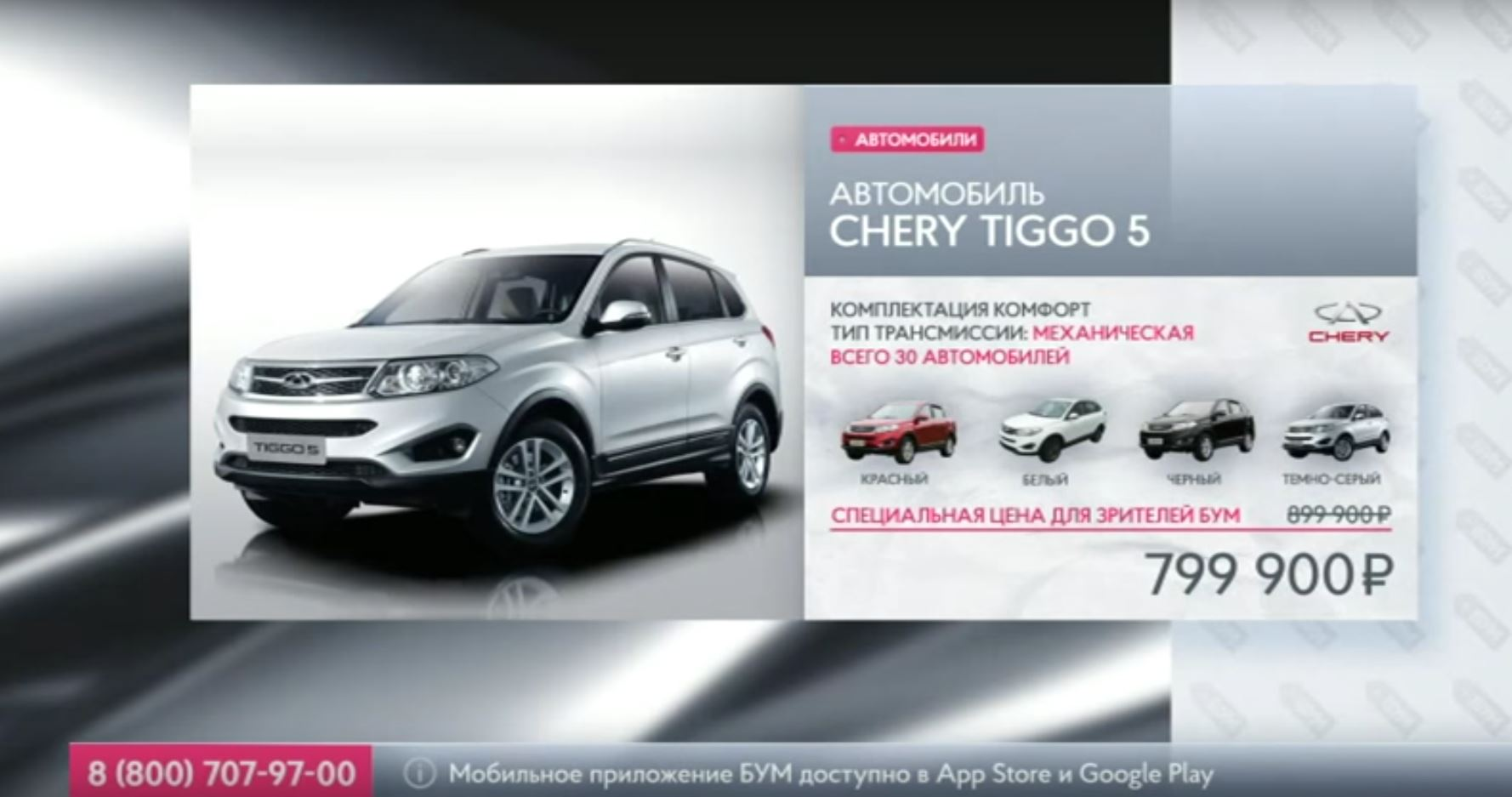 Dealerships That Buy Cars >> Chery Russia Begins Selling Cars Trough Teleshopping ...