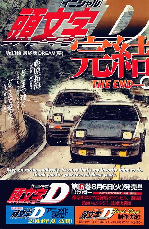 Final Stage The Last Initial D Anime Series Airing In