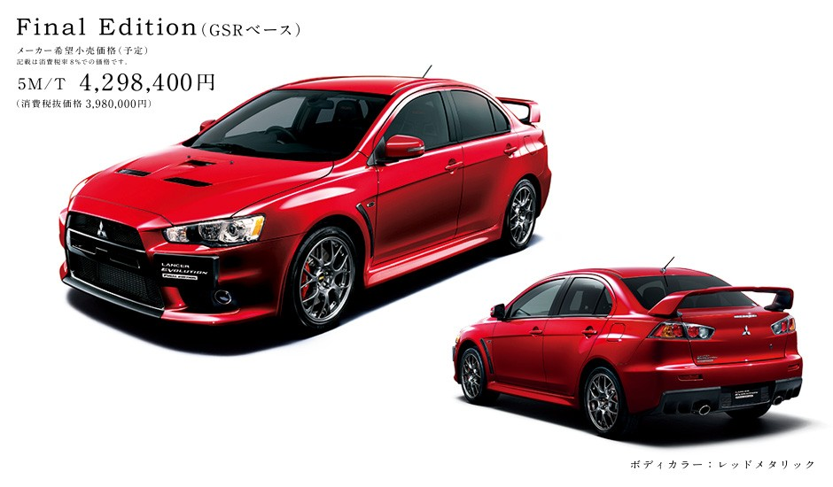 Mitsubishi Lancer Evolution Final Edition Ordering Books Open in Japan – Photo Gallery ...