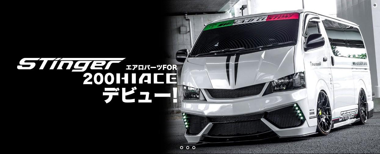 S.A.D Custom Japan Stinger 200HIACE is a Lamborghini ...