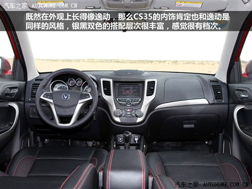 Soon To Be Launched Chang An Cs35 Is China S Kia Soul