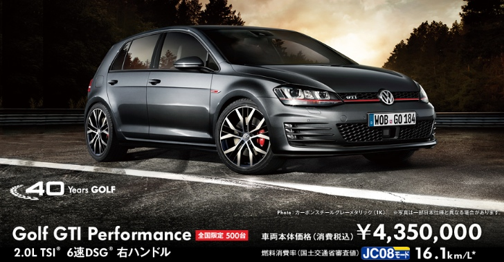 vw japan announces limited edition gti to celebrate golf 39 s 40th anniversary autoevolution. Black Bedroom Furniture Sets. Home Design Ideas
